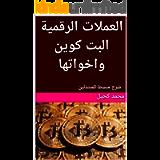 العملات الرقمية البت كوين واخواتها: شرح مبسط للمبتدئين (Arabic Edition)