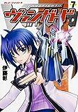 カードファイト! !  ヴァンガード(7) (単行本コミックス)