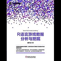 R语言游戏数据分析与挖掘 (数据分析与决策技术丛书)