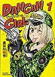 DANGAN GIRL 1 (リュウコミックス)