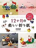 12か月の楽しい折り紙 (かわいい人形や動物たち)