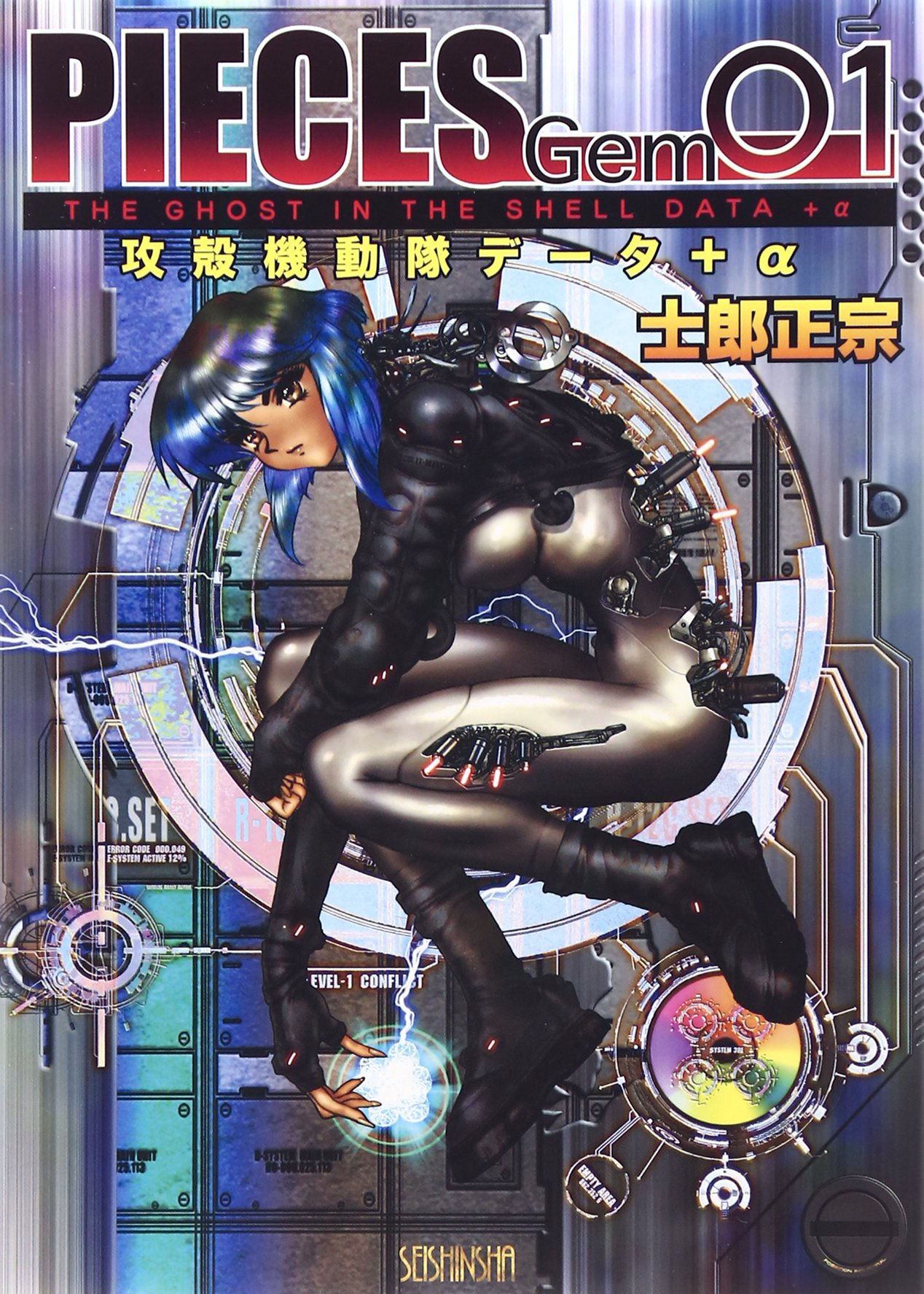 Read Online PIECES Gem 01 Ghost in the Shell data + α (Masamune Shirow) [JAPANESE EDITION] PDF
