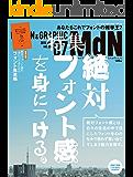 月刊MdN 2015年 7月号(特集:絶対フォント感を身につける/付録小冊子 フォント見本帳)[雑誌]
