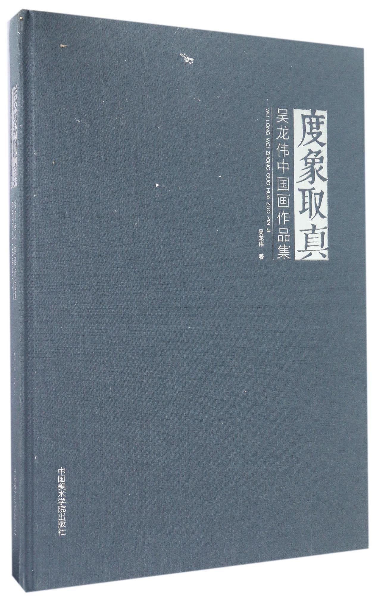 Download 度象取真(吴龙伟中国画作品集)(精) ebook