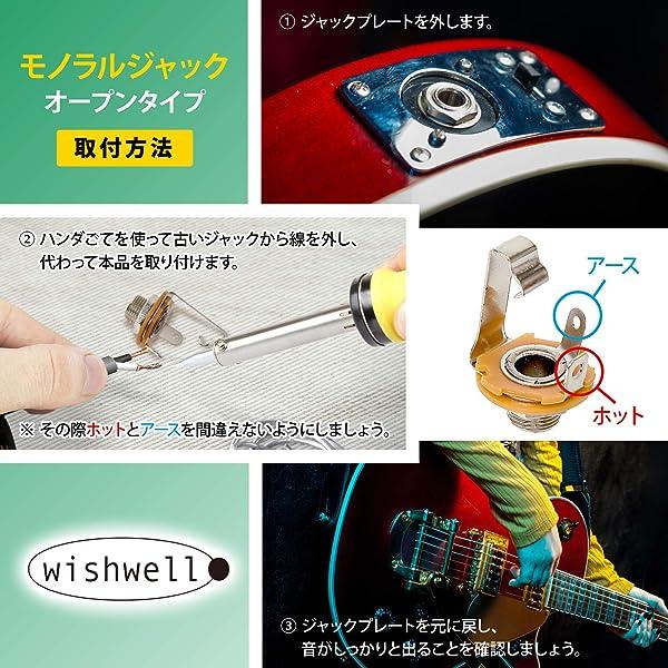 モノラルジャック オープンタイプ (6.35mm/10個セット) ギター ジャック モ 【 wishwell 】 商品画像3