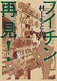 フイチン再見!(6) (ビッグコミックス)