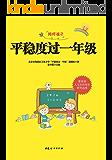 """平稳度过一年级(北京海淀名校 """"平稳度过一年级""""课题组10年研究成果,全方位、高效率提升孩子能力,轻松上小学)"""