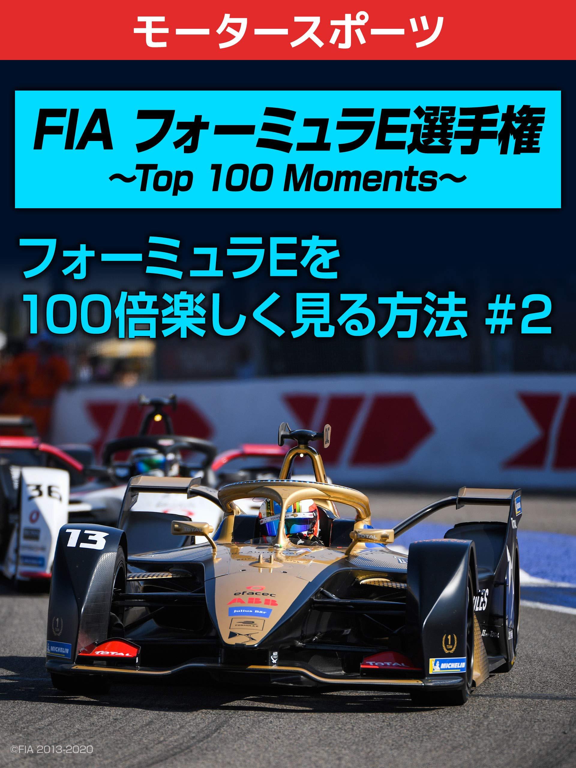 Amazon.co.jp: FIA フォーミュラE選手権 ~Top 100 Moments ...