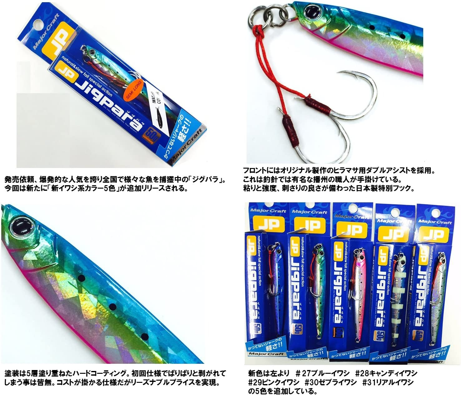 Details about  /Major Craft Metal Dragon Jig 250g Combined Shipping!!