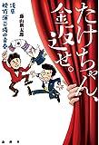 たけちゃん、金返せ。──浅草松竹演芸場の青春