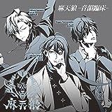 「ヒプノシスマイク -Division Rap Battle-」キャラクターソングCD3「麻天狼-音韻臨床-」 シンジュク・ディビジョン