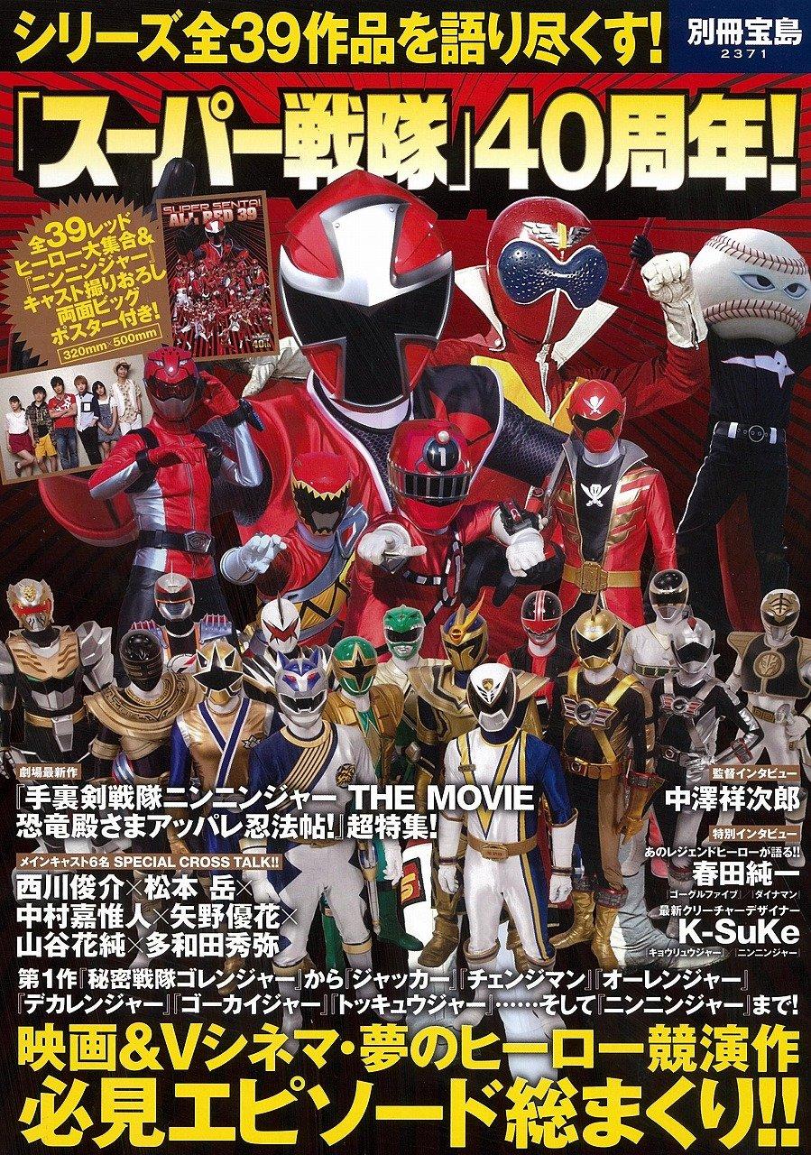 Super Sentai Book