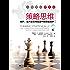 策略思维——商界、政界及日常生活中的策略竞争(大师细说博弈论)
