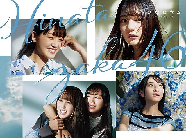 日向坂46 1st Album「ひなたざか」