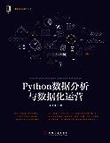 Python数据分析与数据化运营 (数据分析与决策技术丛书)