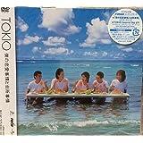 TOKIO 僕の恋愛事情と台所事情 (初回限定版) [DVD]