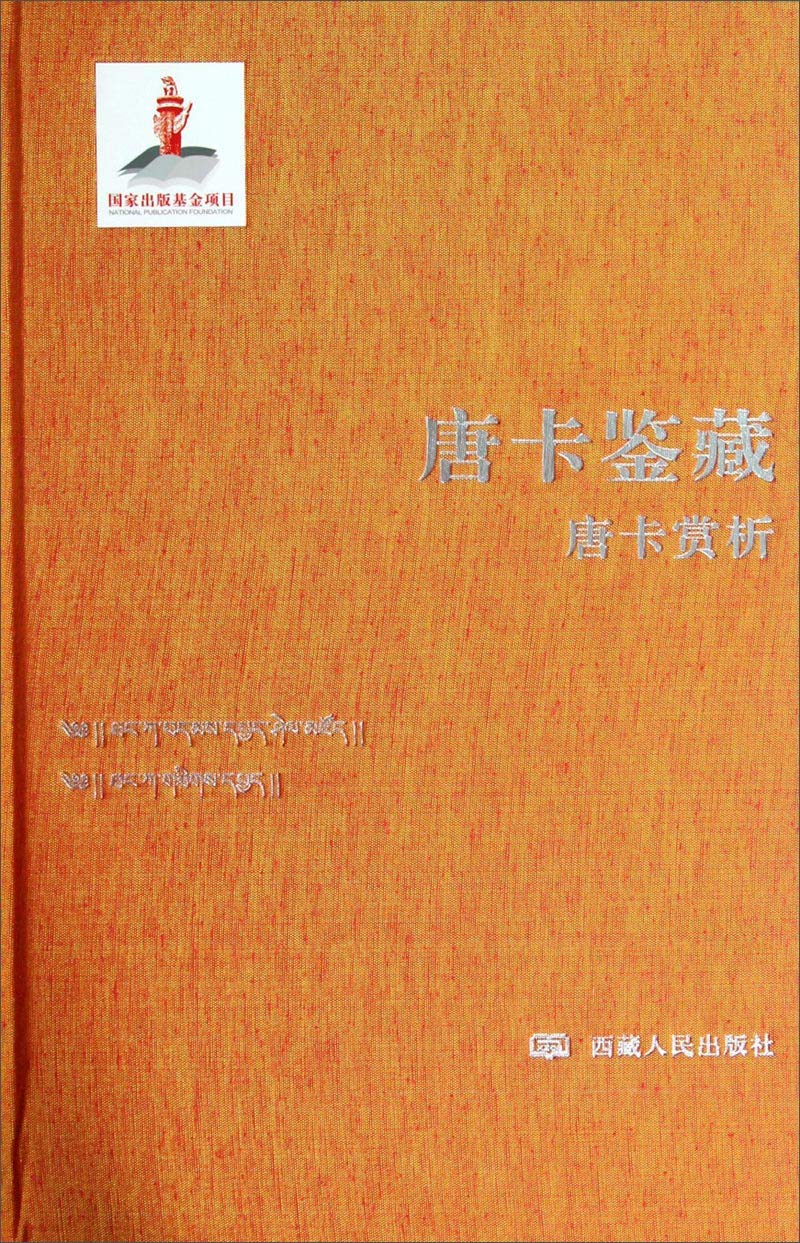 Download Thangka Connoisseur: Thangka Appreciation(Chinese Edition) PDF