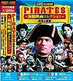 PIRATES 海賊映画 コレクション 波濤の逆賊 DVD10枚組 ACC-101