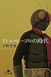 リトル・ピープルの時代 (幻冬舎文庫)