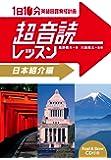 1日10分 超音読レッスン「日本紹介編」【CD付】 (英語回路 育成計画シリーズ)