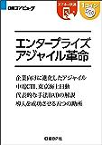 エンタープライズアジャイル革命(日経BP Next ICT選書) 日経コンピュータReport9