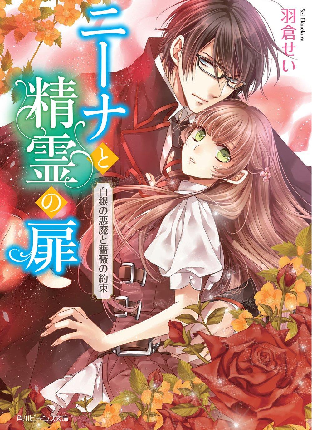 Nina to seirei no tobira. 2 (Hakugin no akuma to bara no yakusoku). pdf epub