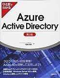 ひと目でわかるAzure Active Directory 第2版 (マイクロソフト関連書)