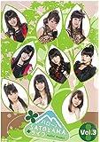 ハロー!SATOYAMAライフ Vol.3 [DVD]