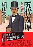 五代友厚 士魂商才 (ハルキ文庫)