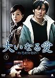 [DVD]大いなる愛~相思樹の奇跡~DVD-BOX3