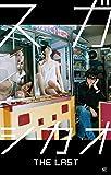 THE LAST [完全生産限定盤(CD(通常盤)+特典CD+特典DVD+グッズ)特製BOX入り]