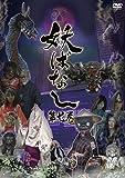 妖ばなし 第7巻 [DVD]