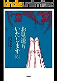お見送りいたします (6) (ぶんか社コミックス)