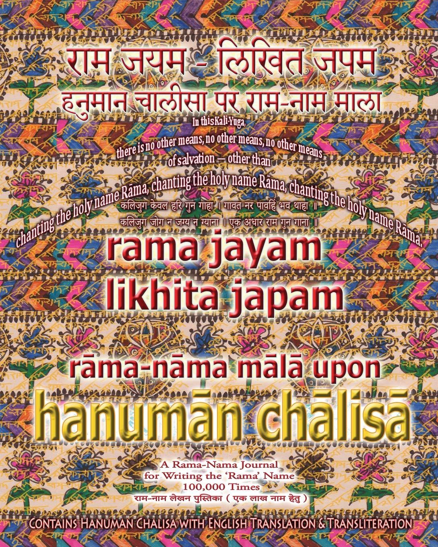 Rama Jayam - Likhita Japam: Rama-Nama Mala, Upon Hanuman Chalisa: A
