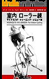 室内 ローラー練 サイクリング・トレーニング・メニュー集