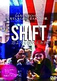 SHIFT〜恋よりも強いミカタ〜 [DVD]
