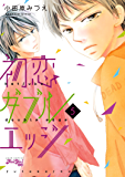 初恋ダブルエッジ : 5 (KoiYui(恋結))