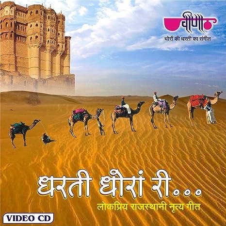 Dharti dhora ri patriotic video songs | rajasthani video song.