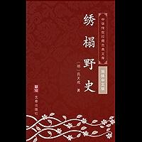 绣榻野史(简体中文版): 中华传世珍藏古典文库 (Chinese Edition)