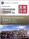 发展汉语•初级听力2(第2版)(附MP3光盘1张+文本与答案1本)