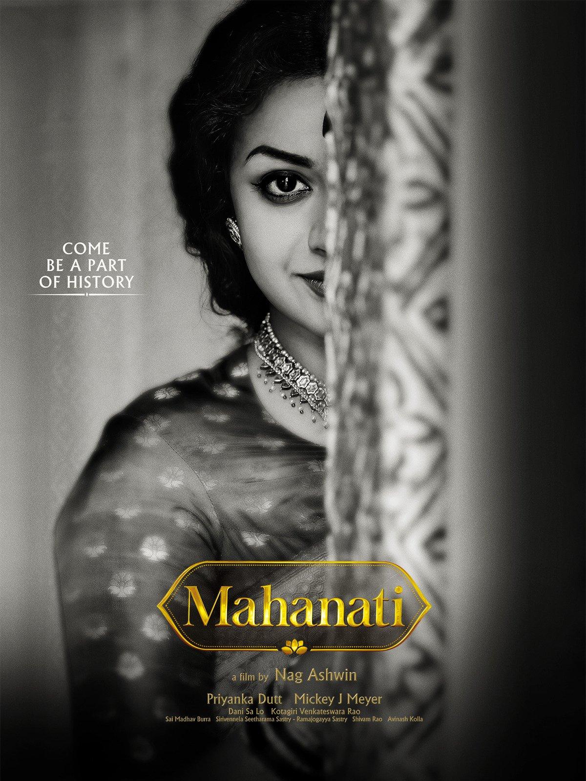Nadigaiyar Thilagam (Tamil)
