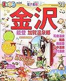 まっぷる 金沢 能登・加賀温泉郷mini'20 (マップルマガジン 北陸 3)