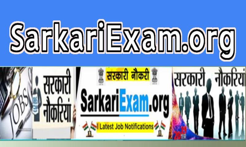 Amazon Com Sarkariexam Org Sarkari Result Sarkari Naukri Sarkariexam Sarkariexam Org App