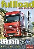 ベストカーのトラックマガジンfullload  VOL.31 (別冊ベストカー)