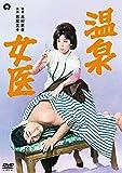 温泉女医 [DVD]