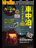 CarNeru(カーネル) vol.40 (2018-06-17) [雑誌]