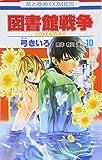 図書館戦争 第10巻―LOVE & WAR (花とゆめCOMICS)