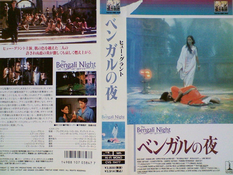 Amazon.co.jp: ベンガルの夜 [V...