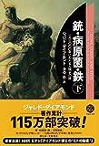 文庫 銃・病原菌・鉄 (下) 1万3000年にわたる人類史の謎 (草思社文庫)