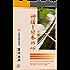 神道と日本の心 (22世紀アート)